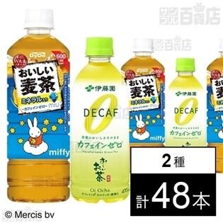 お~いお茶カフェインゼロ 470ml/おいしい麦茶(ミッフィー)カフェインゼロ600ml