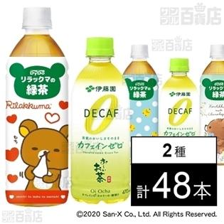 お~いお茶カフェインゼロ 470ml/リラックマの緑茶 500ml