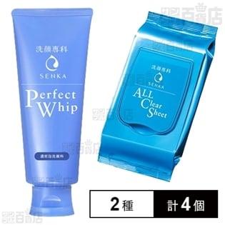 【初回限定】資生堂専科 洗顔セット パーフェクトホイップ/すっぴん磨きクレンジング シート