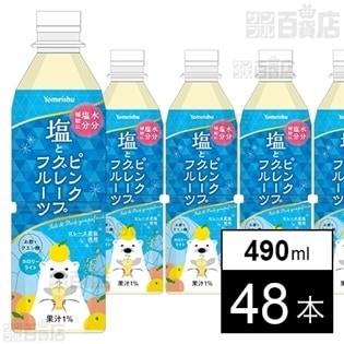 [48本]塩とピンクグレープフルーツ 490ml