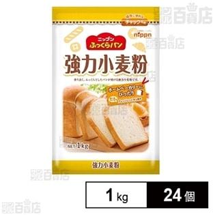 [24個]ニップン ふっくらパン強力小麦粉チャック付き 1kg