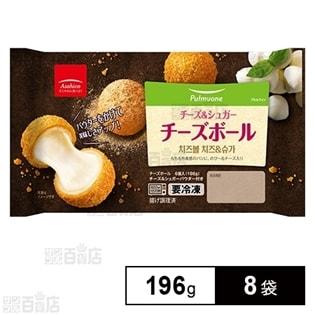 【8袋】チーズボール チーズ&シュガー 196g