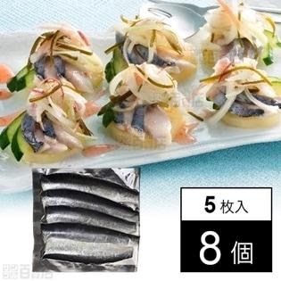 【8個】にしん甘酢漬けレモン風味 5枚入 (1枚あたり70~90g)