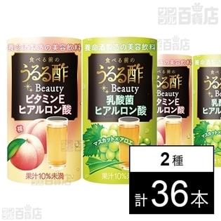 食べる前のうるる酢 桃味 /マスカット×アロエ味