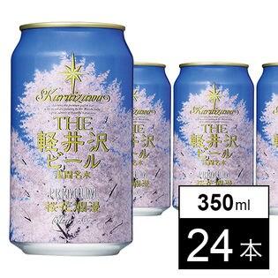 THE軽井沢ビール 桜花爛漫プレミアム 350ml