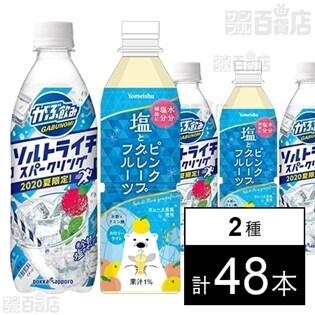 がぶ飲みソルトライチスパークリング/塩とピンクグレープフルーツ