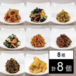 惣菜8種セット