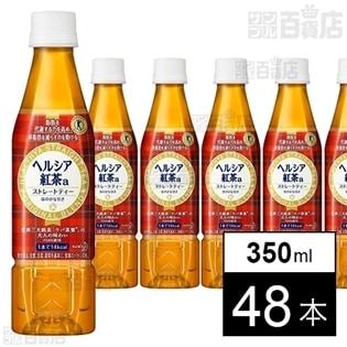 ヘルシア紅茶 350ml