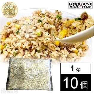 【10個】いきなり!ビーフペッパーライス(ガーリックライス) 1kg