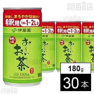 希釈缶 お~いお茶緑茶 180g