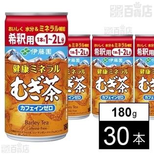 【賞味期限8/31】希釈缶 健康ミネラルむぎ茶 180g