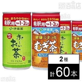 【賞味期限8/31】希釈缶 健康ミネラルむぎ茶 180g/希釈缶 お~いお茶緑茶 180g