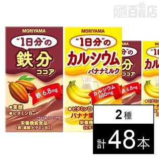 MORIYAMA 1日分の鉄分ココア/1日分のカルシウムバナナミルク