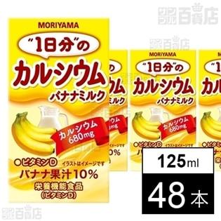 [48本]MORIYAMA 1日分のカルシウムバナナミルク