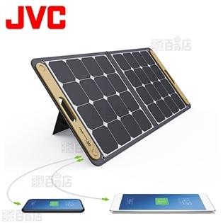 JVCケンウッド/ポータブルソーラーパネル/BH-SP100-C