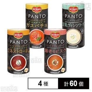 PANTO ミネストローネ風/PANTO 海老のビスク/PANTO ガスパチョ/PANTO 豆乳ヴィシソワーズ