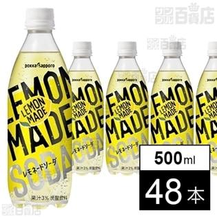 LEMONMADE レモネードソーダ 500ml