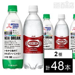 三ツ矢サイダー Hello New Dream. 特別限定パッケージ 500ml/ウィルキンソン タンサン PET500ml