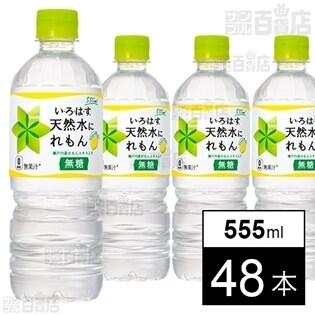 いろはす 天然水れもん 555ml PET