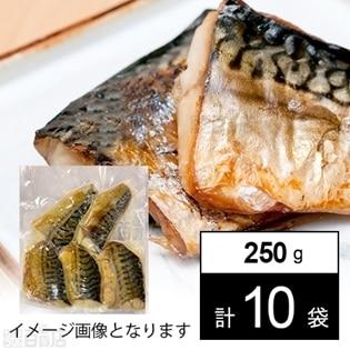 サバ塩焼き 250g