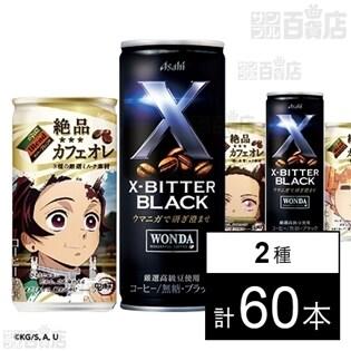 絶品カフェオレ(鬼滅の刃)185g/アサヒ ワンダXビター245g