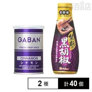 [計40個]ハウス食品 禁断の黒胡椒 /ギャバン シナモン 缶
