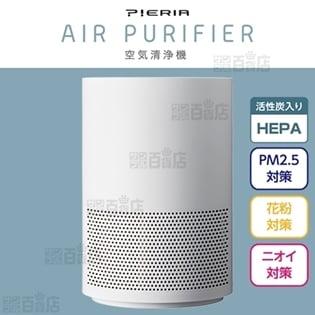 Pieria/ホコリセンサー付き 空気清浄機 (ホワイト)/APU-101H-WH