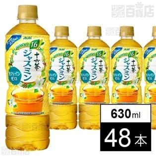 アサヒ 十六茶ジャスミン PET630ml