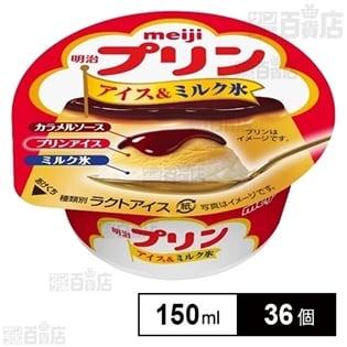【36個】明治 プリン アイス&ミルク氷 150ml