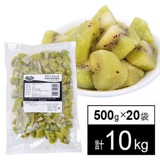 【20袋】トロピカルマリア キウイ・チャンク 500g