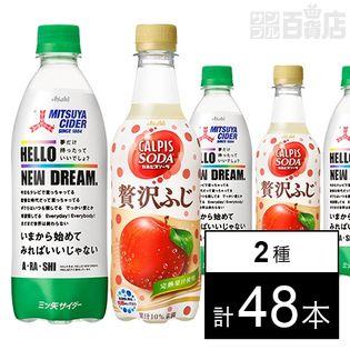 カルピスソーダふじ P450ml/三ツ矢サイダー Hello New Dream. 特別限定パッケージ 500ml
