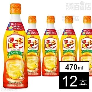 ほっとレモン<希釈用> 470ml