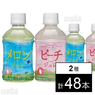 (栄養機能食品) 北海道メロンジュレ/山梨ピーチジュレ