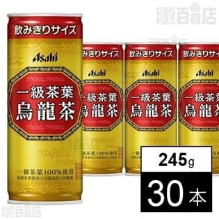 アサヒ 一級茶葉烏龍茶缶 245g