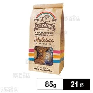 ハレイワ チョコチップマカダミアナッツクッキー 85g