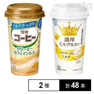 【2種各24本】ミルクたっぷり雪印コーヒー クリーミーカフェインレス/濃厚ミルク仕立て フロマージュミルク