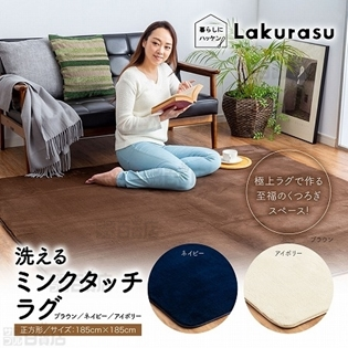 [185×185cm/ネイビー] Lakurasu/洗える ミンクタッチラグ