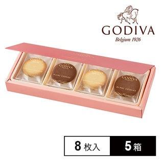 GODIVA ショコラ&ブランクッキー アソートメント (8枚入)