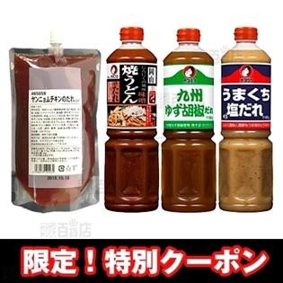 オタフクソース業務用たれセット(ヤンニョムチキンたれ500ml/焼うどんのたれ1150ml/九州ゆず胡椒だれ1100ml/うまくち塩だれ1100ml)