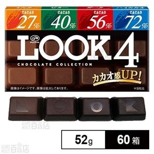 [60箱]不二家 ルック4(チョコレートコレクション) 52g