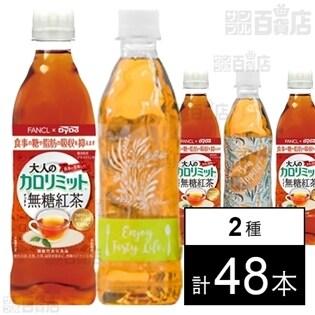 [32本+16本]大人のカロリミット すっきり無糖紅茶PET500ml(機能性表示食品)/(通販限定)大人のカロリミット はとむぎブレンド茶(機能性表示食品)