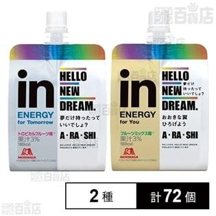 inゼリー エネルギー Hello New Dream. トロピカルフルーツ/フルーツミックス