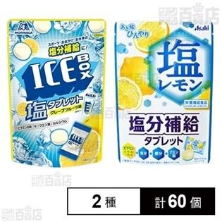 アイスボックス塩タブレット/塩レモンタブレット
