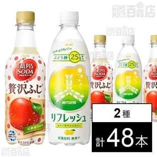 カルピスソーダふじ P450ml/三ツ矢リフレッシュ PET500ml