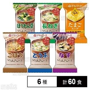 アマノフーズ いつものおみそ汁 5種+Theうまみ たまごスープ