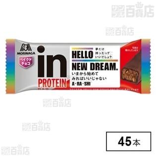 inバープロテイン ベイクドチョコ Hello New Dream.