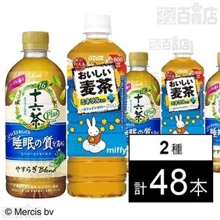 [2種計48本]【機能性表示食品】十六茶プラス やすらぎブレンド 500ml/おいしい麦茶(ミッフィー) 600ml
