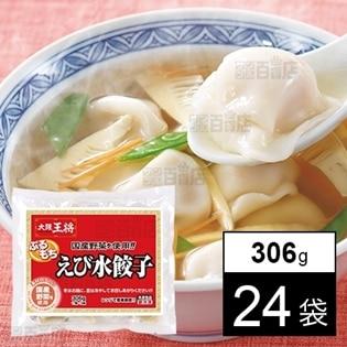 【24袋】大阪王将 ぷるもちえび水餃子 306g(17~19個入り)