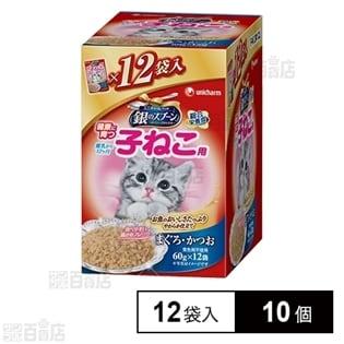 銀のスプーン パウチ 健康子ねこ用 まぐろ・かつお  720g(60g×12袋)