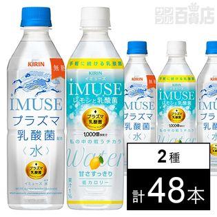 キリン イミューズ水 500ml/キリン イミューズ レモンと乳酸菌 500ml